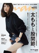 anan (アンアン) 2016年 8月31日号 No.2017