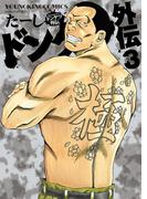 ドンケツ外伝(3)(YKコミックス)
