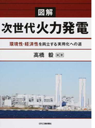 図解次世代火力発電 環境性・経済性を両立する実用化への道