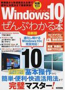 Windows 10がぜんぶわかる本 知識ゼロから 新機能から快適設定&お得で便利な活用法まで徹底解説! 最新版