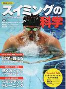 スイミングの科学 科学が教える4泳法の技術とポイント