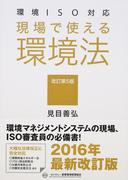 現場で使える環境法 環境ISO対応 改訂第5版