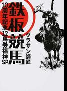 鉄板競馬 10周年記念12馬券福神SP (競馬王馬券攻略本シリーズ)