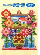 明るい暮らしの家計簿 2017年版