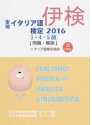 実用イタリア語検定 2016 3・4・5級 〔問題・解説〕 CD付