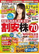 ダイヤモンドZAi 2016年10月号 [雑誌]