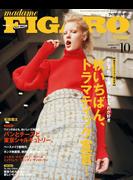 madame FIGARO japon(フィガロ ジャポン)2016年 10月号