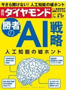 週刊ダイヤモンド 2016年8月27日号