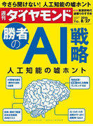 週刊ダイヤモンド 2016年8月27日号 [雑誌]