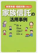 事業承継・相続対策に役立つ家族信託の活用事例