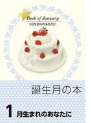 【1-5セット】誕生月の本