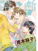【1-5セット】禁断ハニートラップ(絶対恋愛Sweet)