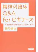 精神科臨床Q&A forビギナーズ 外来診療の疑問・悩みにお答えします!