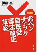 赤ペンチェック自民党憲法改正草案 増補版