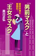 『男前マスク』と『王女のマスク』 留目弁理士奮闘記!