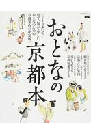 おとなの京都本 じっくり歩いて、見て、知って楽しい、おとなのための京都案内の決定版。
