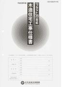 木造住宅工事仕様書 平成28年版設計図面添付用