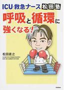 ICU・救急ナース松田塾 呼吸と循環に強くなる!
