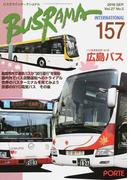 バスラマインターナショナル 157(2016SEP.)