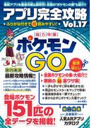 アプリ完全攻略 Vol.17 ポケモン・GO