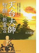 天台大師智顗の新霊言 「法華経」の先にある宗教のあるべき姿