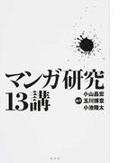 マンガ研究13講
