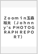 Zoom in玉森裕太