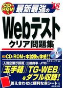CD-ROM付 最新最強のWebテストクリア問題集 '18年版