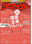 新車購入応援マガジン【ザ・マイカー】2016年10月号(ザ・マイカー)