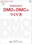 別冊Discover Japan LOCAL 地方創生の切り札 DMOとDMCのつくり方
