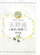 2017年の天秤座の秘密を紐解く!