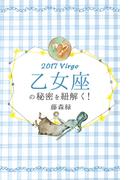 2017年の乙女座の秘密を紐解く!