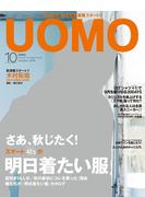 UOMO 2016年10月号
