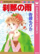 刹那の雨(マーガレットコミックスDIGITAL)
