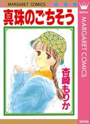 真珠のごちそう(マーガレットコミックスDIGITAL)