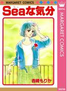 Seaな気分(マーガレットコミックスDIGITAL)