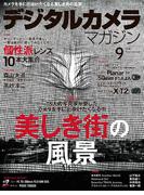 デジタルカメラマガジン 2016年9月号(デジタルカメラマガジン)