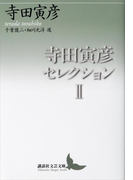 寺田寅彦セレクション2(講談社文芸文庫)