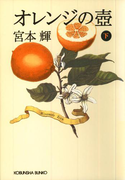 オレンジの壺(下)(光文社文庫)