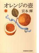 オレンジの壺(上)(光文社文庫)