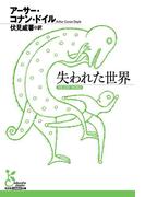 失われた世界(光文社古典新訳文庫)