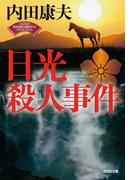 日光殺人事件~〈浅見光彦×歴史ロマン〉SELECTION~(光文社文庫)