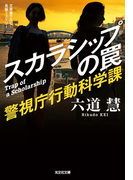 スカラシップの罠~警視庁行動科学課~