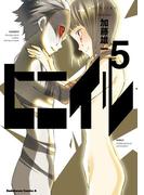 ヒニイル(5)(角川コミックス・エース)