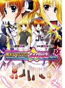 ORIGINAL CHRONICLE 魔法少女リリカルなのは The 1st(7)