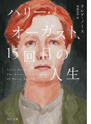 ハリー・オーガスト、15回目の人生(角川文庫)