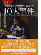 日本の金融リスク管理を変えた10大事件