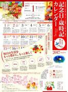 記念日・歳時記カレンダー2017