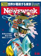 ニューズウィーク日本版 2016年 8/30号
