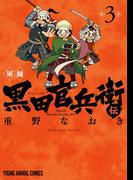軍師 黒田官兵衛伝(3)(ヤングアニマル)